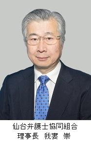仙台弁護士協同組合理事長 鹿又 喜治